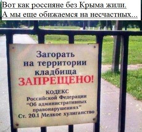 Оккупанты демонстрируют на крымских татарах путинские стандарты общественной жизни, - Чубаров - Цензор.НЕТ 9547